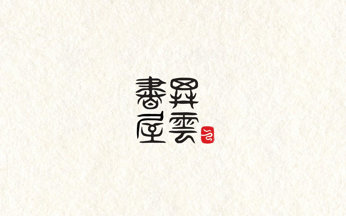 JST_異雲書屋_LOGO_20150210_2-04.jpg
