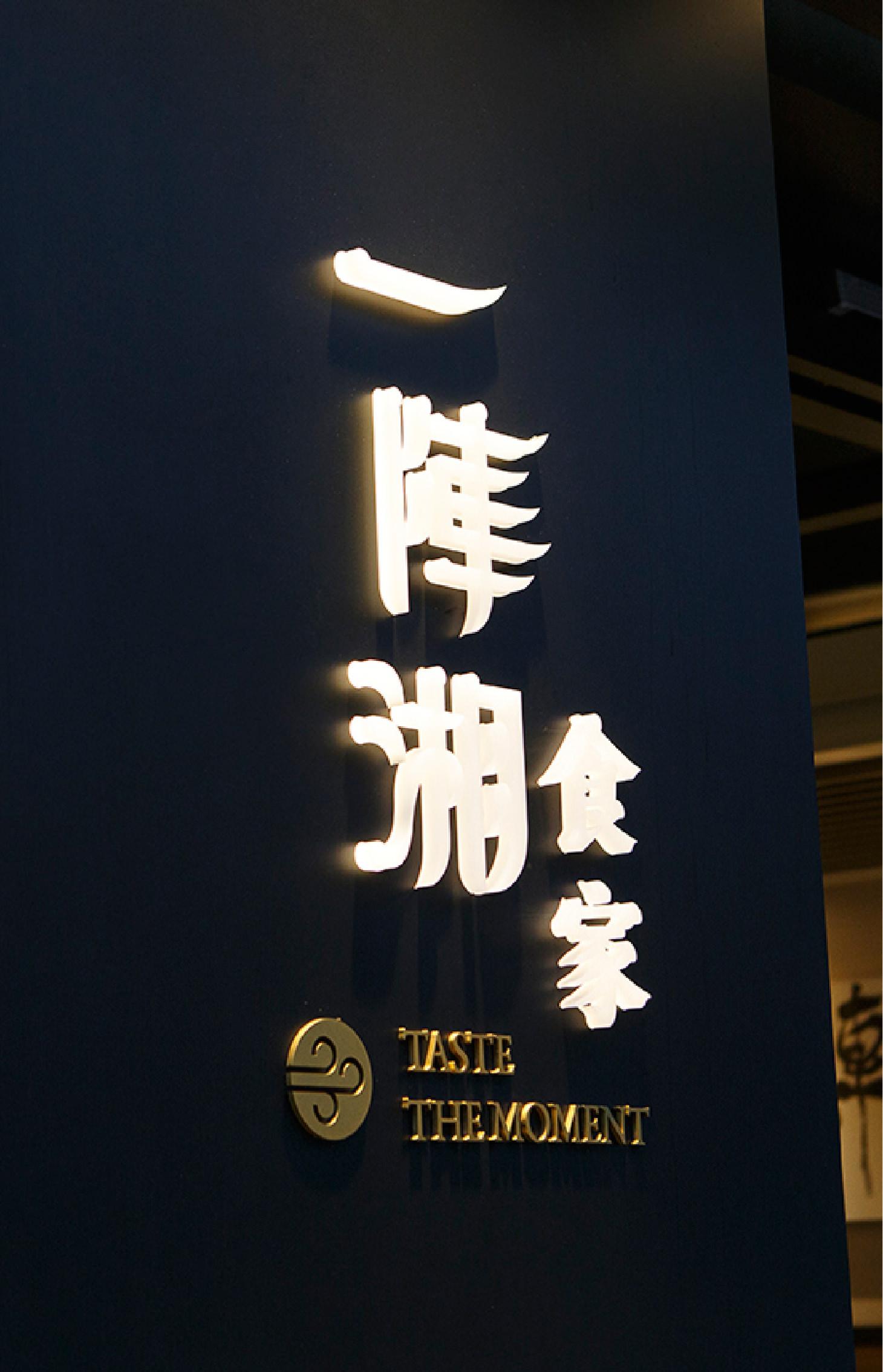 Yizensian_Signage_01.jpg