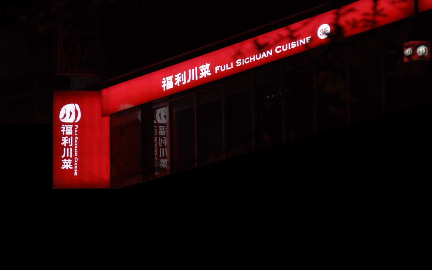 FULI_signage_20150225.jpg