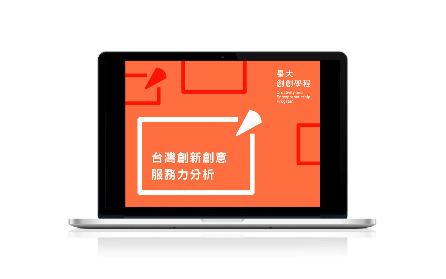 CEP創創學程_app_20151230_06.jpg
