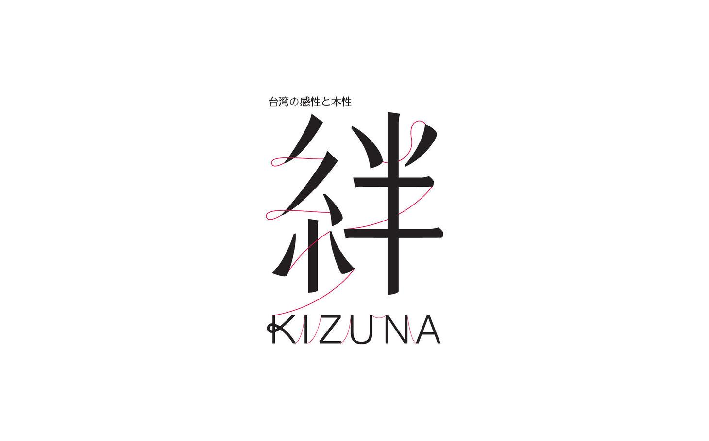kizuna-logo.jpg