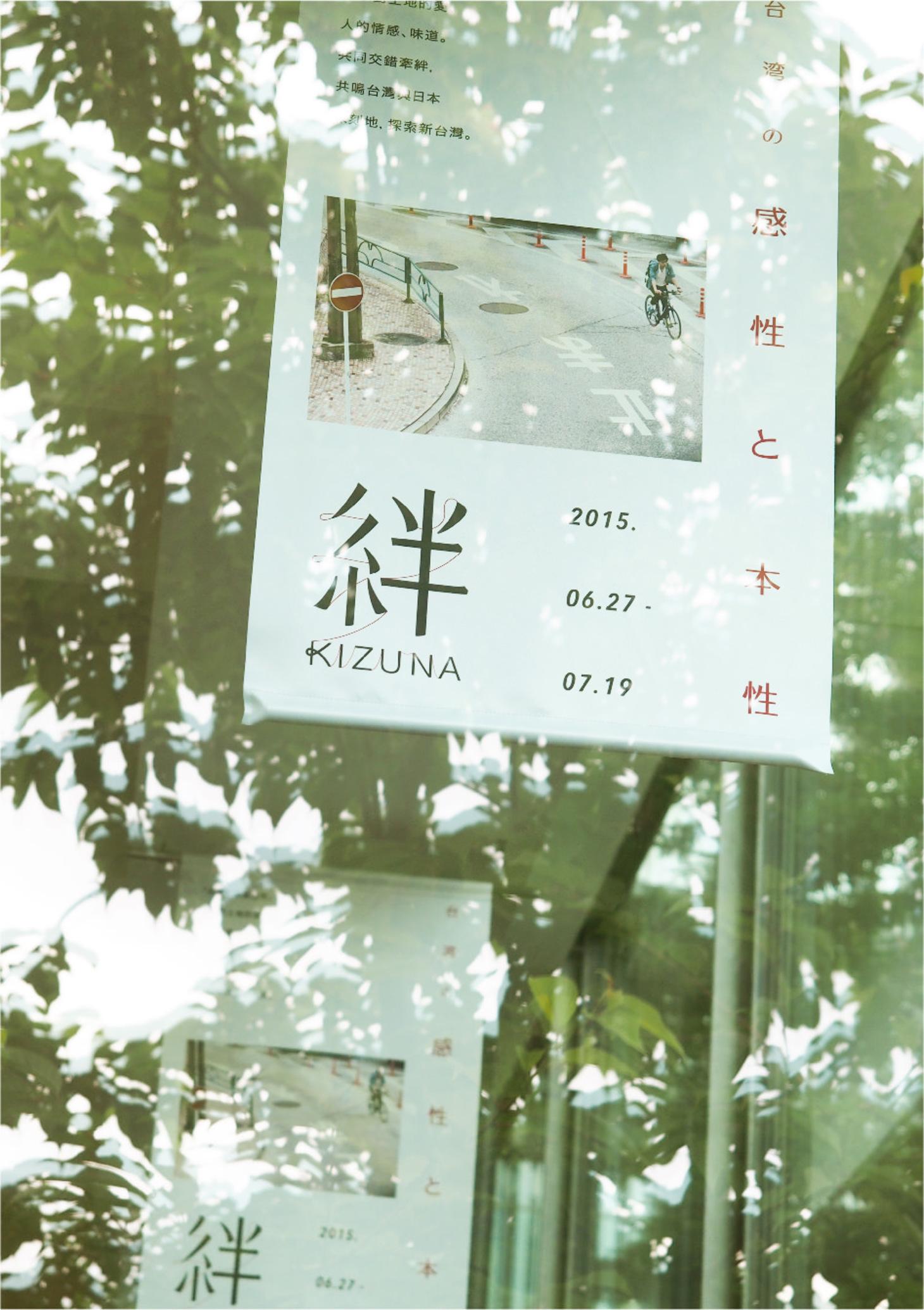 kizuna_04.jpg