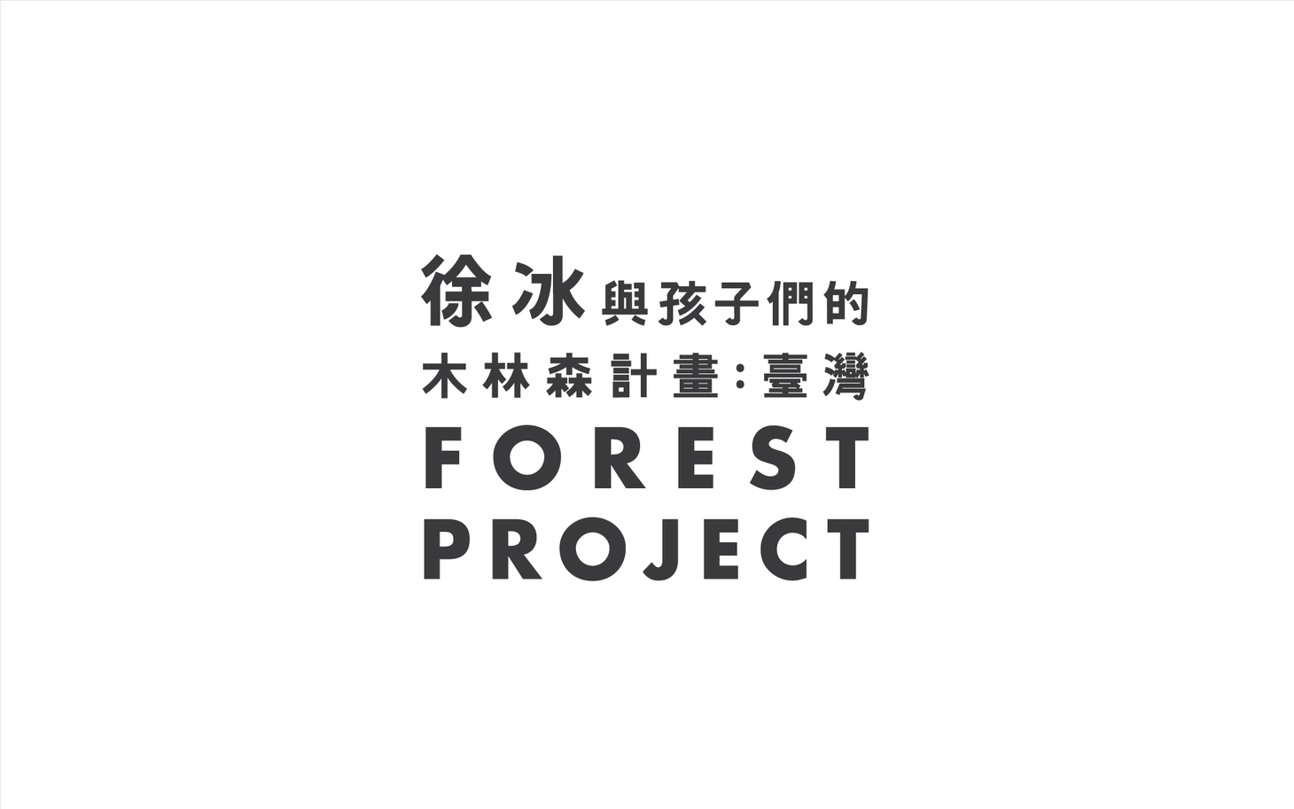 ForestProject_Logo.jpg