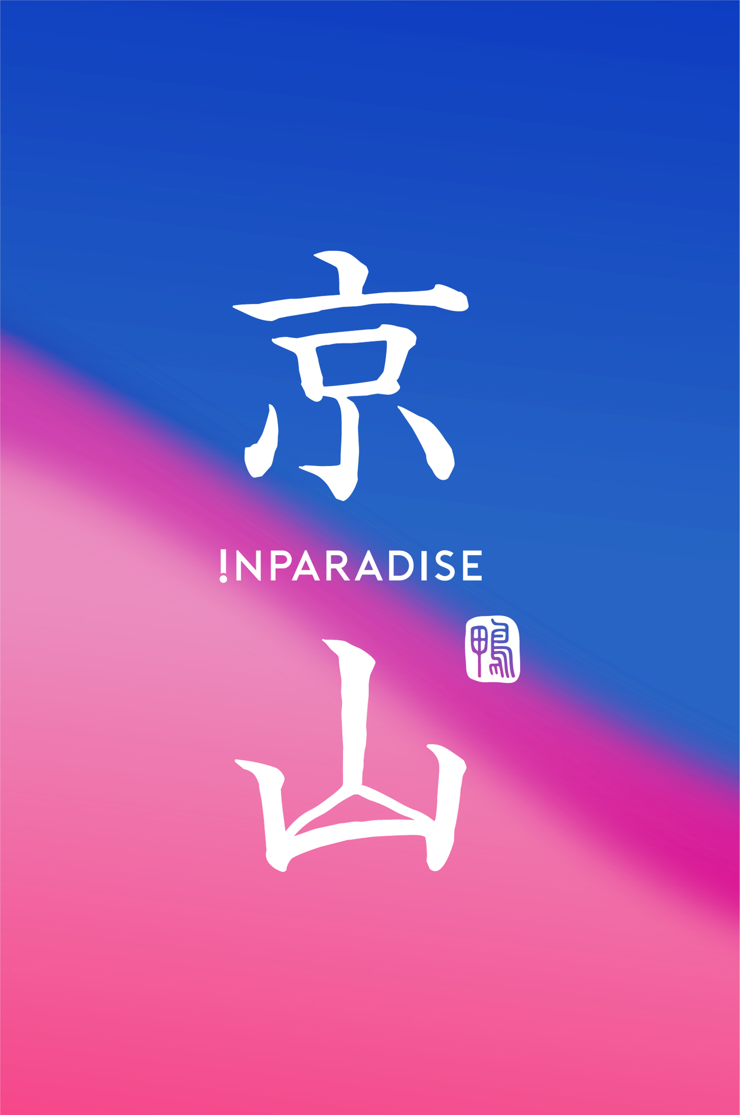 INPARADISE_17.jpg